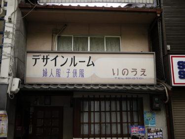 三条商店街 a world heritage 2