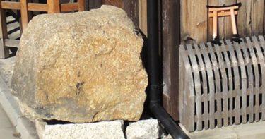 いけず石は本当にいけずなのか。