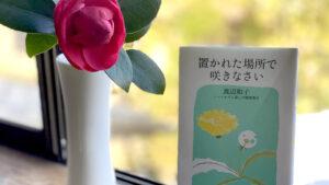 渡辺和子著「置かれた場所で咲きなさい」