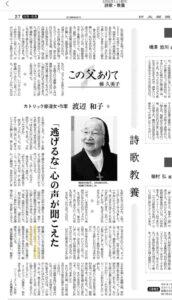 日本経済新聞に掲載されていた渡邉和子さんの記事